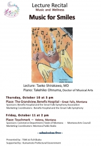 Music & Wellness Japanese Lecture and Piano Recital