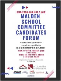School Committee Candidate Forum