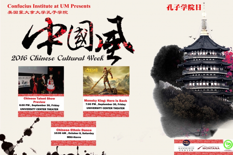 chinese talent show preview and chinese movie night 09/30