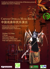 chinese opera and music recital